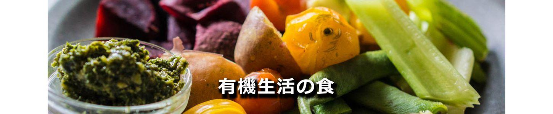 有機生活の食